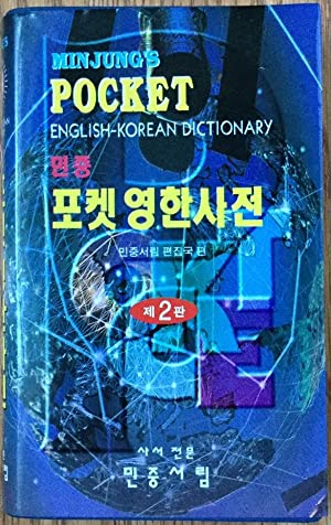 Minjung's Pocket English-Korean Dictionary (English and Korean Edition)