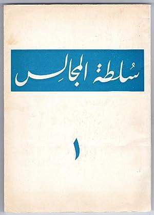 Sulta-Al-Majaliss [Le Pouvoir aux Conseils] No.1: Mustafa Khayati, Latif