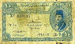 1 BILLET EGYPTIEN è CURRENCY NOTE - 10 PIASTRES