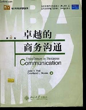 EXCELLENCE IN BUSINESS COMMUNICATION - OUVRAGE EN: THILL JOHN V.