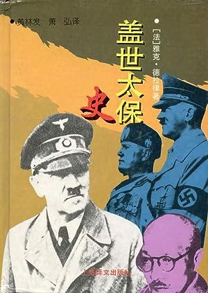 HISTOIRE DE LA GESTAPO (CHINOIS): DELARUE JACQUES