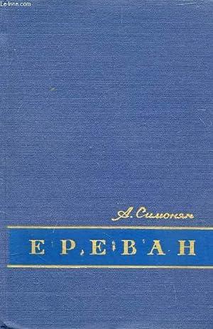 OUVRAGE EN RUSSE (EREVAN) (VOIR PHOTO POUR DESCRIPTION DU TEXTE): SIMONIAN A. P.
