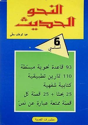 OUVRAGE EN ARABE (VOIR PHOTO POUR DESCRIPTION DU TEXTE): COLLECTIF