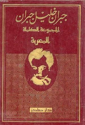 OUVRAGE EN ARABE / ARABIC (VOIR PHOTO POUR DESCRIPTION DU TEXTE): GIBRAN Kahlil