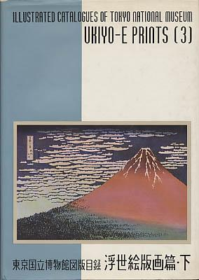 Illustrated Catalogues of Tokyo National Museum. Ukiyo-E.
