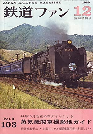 Japan railfan magazine N°103