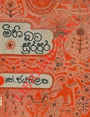 Mihibata Surapura (Paradise on earth).: JAYATILAKA K. -