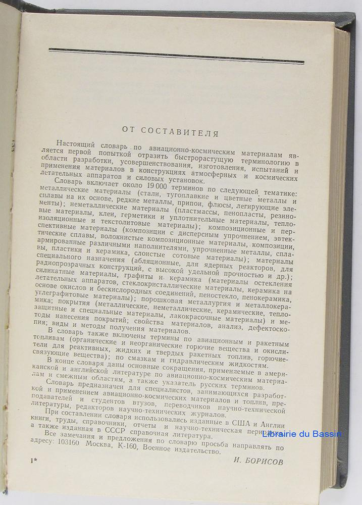 English-Russian dictionary for Aerospace