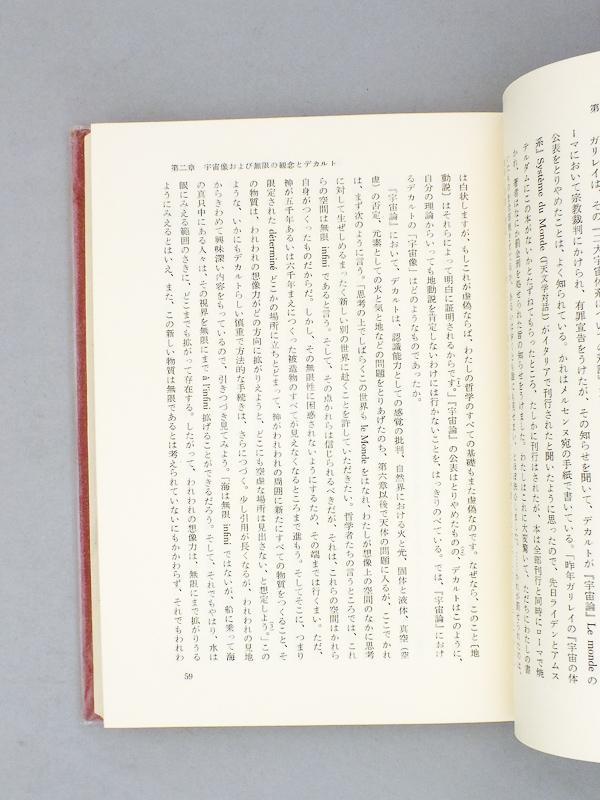 Pascal Et Son Epoque Livre En Japonais