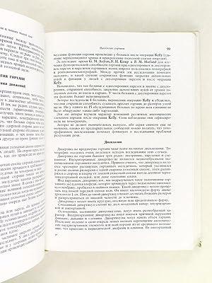 Tomografia. Zastosowanie Kliniczne. [ Russian version, with a letter from the author ]: GLADISZ ; ...