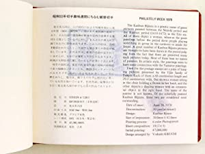 Philately Week [ Stamp Album containing all postage stamps in connection with japanese Philately ...