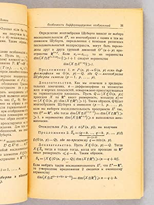 Singularities of differentiable maps - Collection of articles ] ( Title in Russian : ??????????? ??...