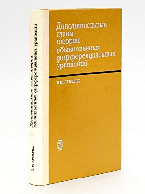 [ Fringe chapter Theory of Ordinary Differential Equations ] ( Title in Russian : )