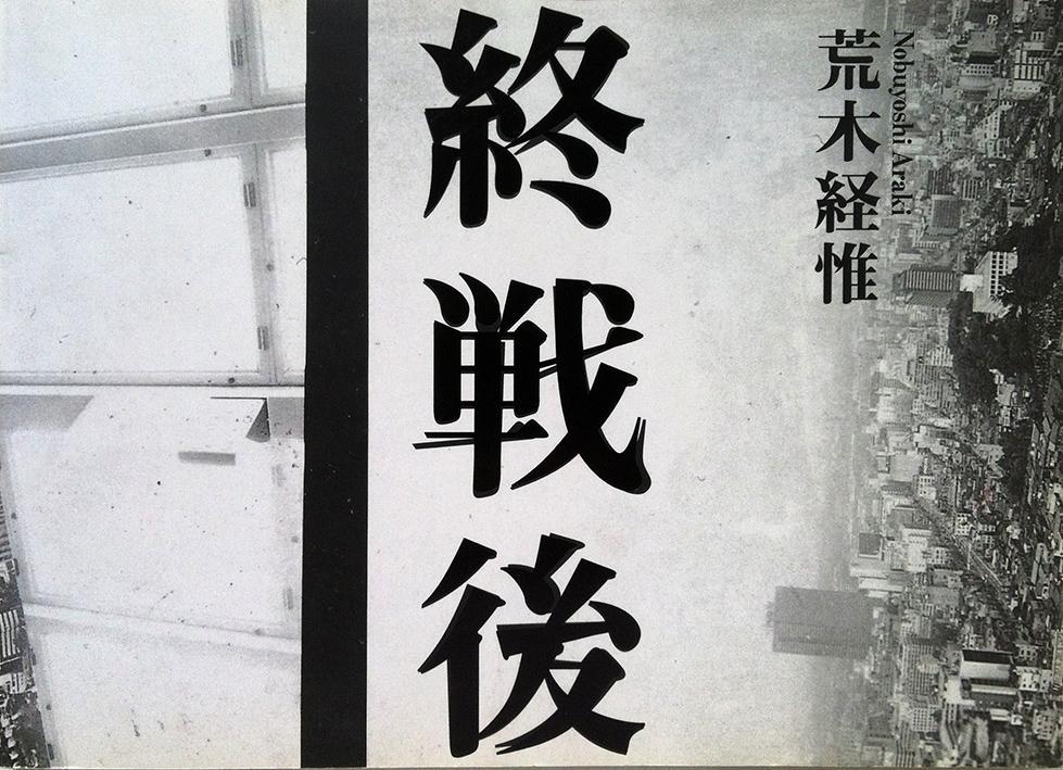 Japanisch frys Uhr datieren