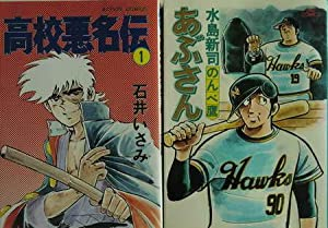 2 Comics in Japanischer Sprache: Actions-Comics 1 / Big Comics