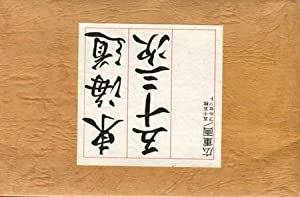 The Fifty-Three Stages of the Tokaido: Hiroshige