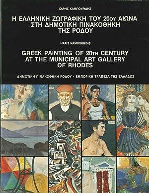 Greek Painting of the 20th Century At: Kambouridis, Haris