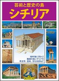 Arte e Storia della Sicilia. [Japanese Ed.].