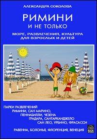 Rimini e non solo. Mare, divertimento, cultura per adulti e bambini. Ediz. russa.: Sokolova, ...