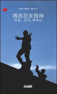 Bologna. Guida alla città. Storia, arte, curiosità. [Chinese Ed.]. [Con CD-ROM.]: ...