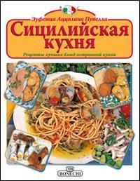 La Cucina Siciliana. [Russian Ed.].: Azzolina Pupella, Eufemia