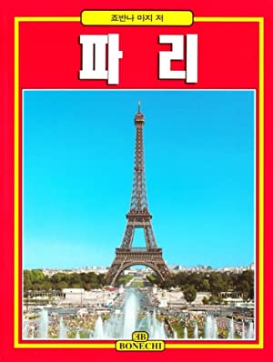 Tutta Parigi. [Corean Ed.]: Magi, Giovanna