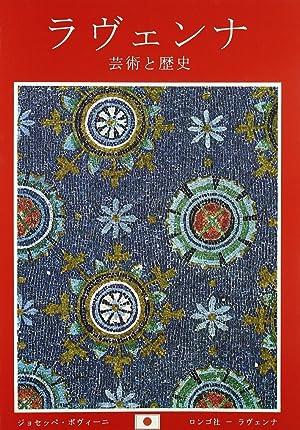 Ravenna. Arte e storia. [Japanese Ed.].: Bovini, Giuseppe