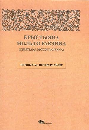 First Talking Garden. [Russian Ed.].: Moldi Ravenna Cristiana