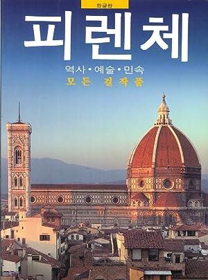 The Art Cities of Florence. History, Art, Folklore. (Korean Ed.).: Nesti, Riccardo
