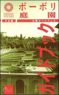 Giardino di Boboli. La guida ufficiale. [Japanese Ed.]: Medri, Litta Galletti, Giorgio