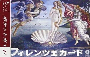 Firenze Card, La guida da portafoglio. [Japanese Ed.]