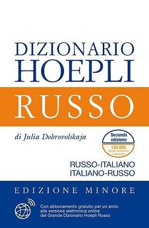 Dizionario di russo. Russo-italiano, italiano-russo. Ediz. minore.: Dobrovolskaja, Julia