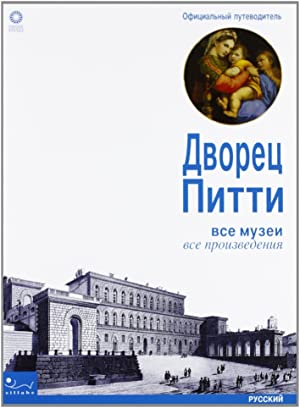 Palazzo Pitti. Tutti i Musei, Tutte le Opere. La Guida Ufficiale. [Russian Ed.].