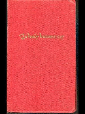 Decameron III: Boccaccio