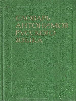 Dizionario degli antonimi della lingua russa (Russo): Novikov L. A.