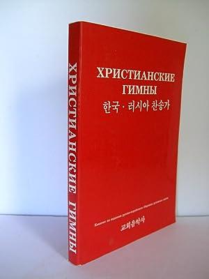 Hristianskiye Gimny (Russian - Korean Hymnal: Christian