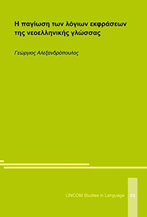 The stabilization of the set expressions of the Modern Greek language: Alexandropoulos, Georgios