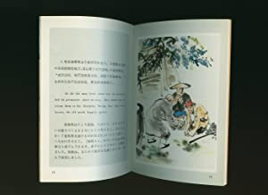 Tiger Spring; Folktales from the West Lake: Chengbin, Zhu [Illustrated
