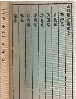 Kin p'ing mei ou la merveilleuse histoire