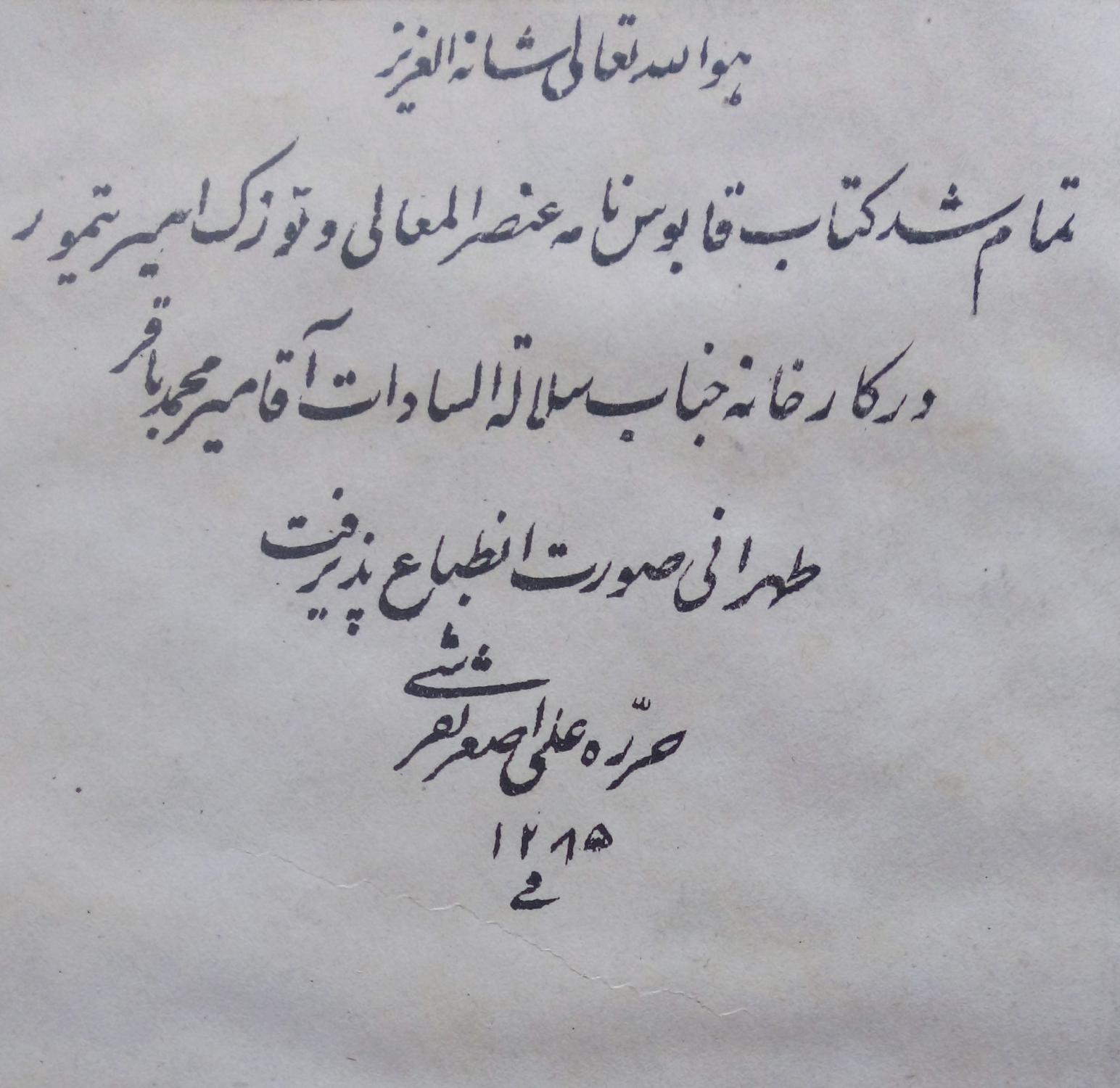 the persian prince, Gebraucht - ZVAB