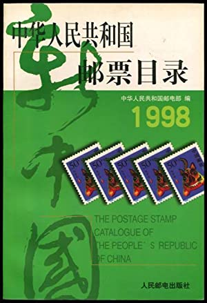 The postage stamp catalogue of the People's Republic of China 1998.