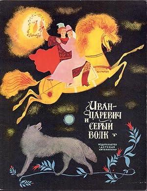 Ivan-Carevic i seryj volk. Russkaja narodnaja skazka