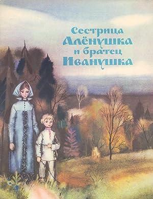 Sestrica Alenuska i bratec Ivanuska. Russkaja narodnaja
