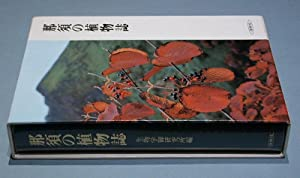 Nova Flora Nasuensis.: Hirohito, Showa-Tenno, Kaiser von Japan (Edited by, Biological Laboratory, ...