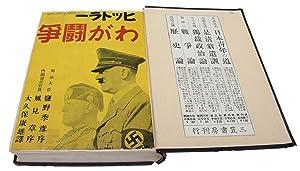 "Waga toso. [i.e. ""Mein Kampf""].: HITLER, ADOLF. [Translator:]"