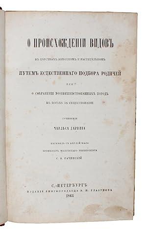 O Proischozhdenii Vodov. [Russian: On the Origin: DARWIN, CHARLES. -