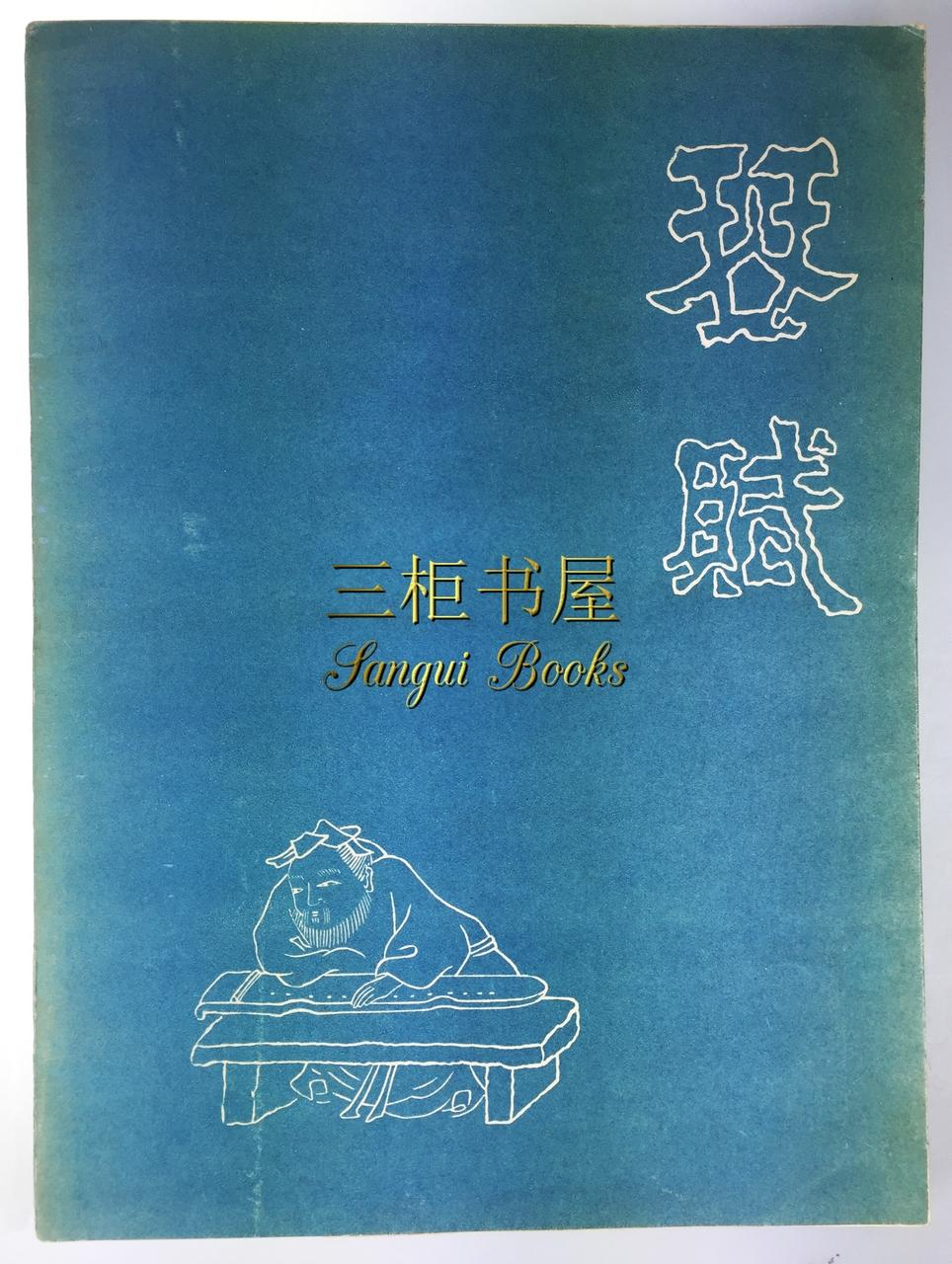 hsi k ang and his poetical essay on the lute original first hsi k ang and his poetical essay on the lute original first edition