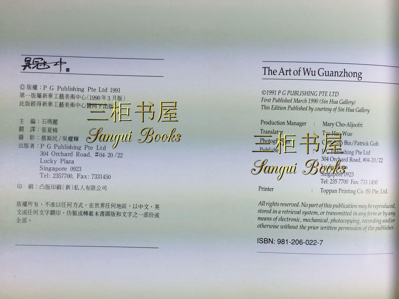 The Art of Wu Guanzhong  Catalogue of