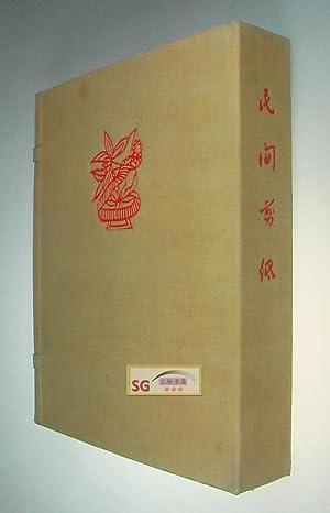 Chinese Folk Art: Paper-cuts. Yung pao chai: Yung pao chai.
