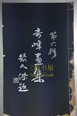 Collection of Chinese Paintings by Ko Kei-Fung: Ko Kei-Fung [Kao